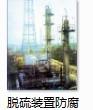 四川成都重庆黑色耐温重防腐涂料