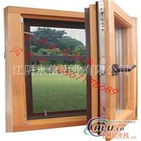 LM70鋁木復合隔熱斷橋門窗型材