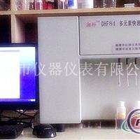 供应DHF84多元素快速化学分析仪