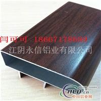 江阴永信铝业供应木纹铝型材