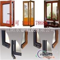 专业生产铝木复合型材
