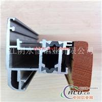 铝木复合型材隔热断桥铝型材