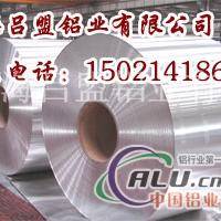 保溫鋁帶及鋁卷現貨銷售