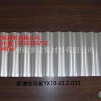 专业生产铝镁锰波浪板