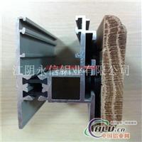 供应铝木复合推拉门窗型材