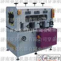 断桥铝穿条机开齿机复合机滚压机铝塑型材复合机