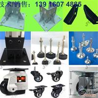 工业铝型材配件,地脚连接件B,脚轮,尼龙蹄脚,金属蹄脚,组合脚轮,金属组合脚轮