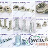 铝材配件T型螺母型螺栓,T型螺母,方型螺母菱型螺母弹性螺母块,半圆头螺栓,专用螺栓内置连接件