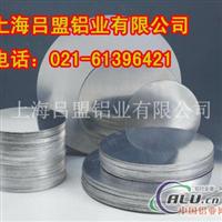 3003鋁圓片
