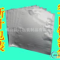 防潮避光铝箔袋批发