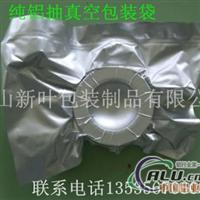 抽真空包装铝箔袋