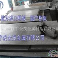 超硬铝合金板 HB150铝合金板