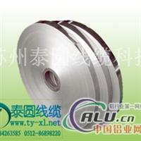 雙面鋁箔麥拉雙面鋁箔電纜鋁箔