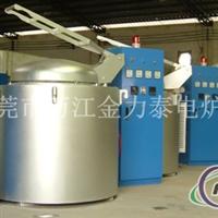 350公斤熔铝炉