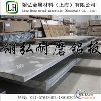 超硬高耐磨鋁合金供應