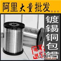 0.170.19mm鍍錫銅包鋁線