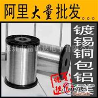 0.250.12mm鍍錫銅包鋁鎂線
