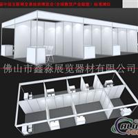 会展铝料 标摊铝料 展览展示铝材厂家