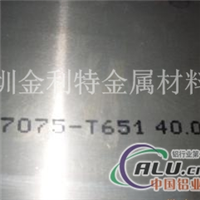 超厚铝板,7075T651铝合金板