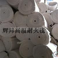 钢包盖保温专用1400型硅酸铝毯