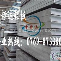 高等05氧化铝板 美国高等05铝板强度