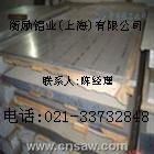 (AAAA7049鋁棒鋁材)批發