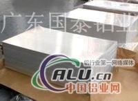 2024耐腐蝕厚鋁板,2024鋁板價格