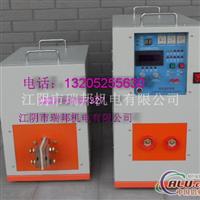 高频熔炼炉高频感应加热原理