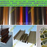 JCLV非标铝材,开模铝型材,建筑铝型材,装饰铝型材,户外铝型材,电信杆铝型材,按客户要求定制铝型材,小件加工