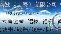 (AAAA5002<em>鋁</em><em>棒</em><em>鋁</em><em>板</em>)批發