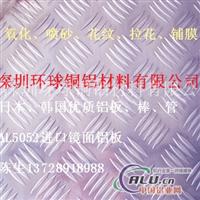 专业5052铝板销售