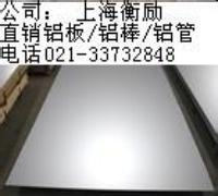6a02铝合金板厂家厂价