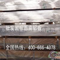 优异厂家来货5052h32防锈铝板