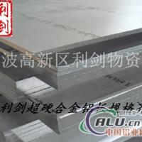 2A11鋁合金,進口2A11鋁合金鋁板