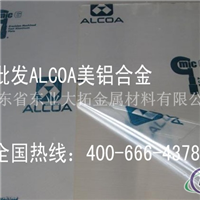 LC4优质铝板价格 LC4优质铝板