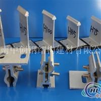 供应铝镁锰屋面系统配件T型支座