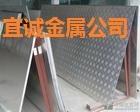 供应3003花纹铝板