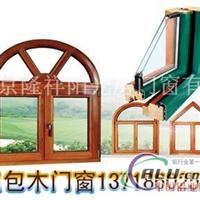 别墅铝木门窗又称铝包木门窗