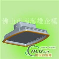 LED铝合金油站灯压铸配件、压铸厂