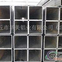 铝合金方管  铝合金圆管