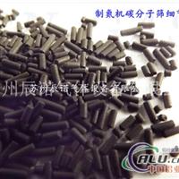 制氮机碳分子筛(高纯氮气专用)