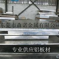 6061镁铝铝板 6061t6供应商