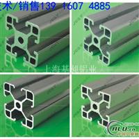 本色阳极氧化工业铝型材4040系列