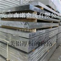 6063变形铝合金