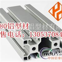 4080铝型材5050铝型材