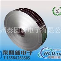 电缆铝带,铝塑聚酯带