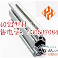 2040铝型材3030R铝型材铝型材