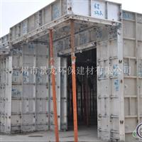 铝模板 铝合金模板 建筑模板