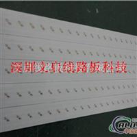 供应5052面板灯日光灯铝基板