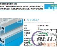 工业铝型材 (3030A 3030R 3060 3090)